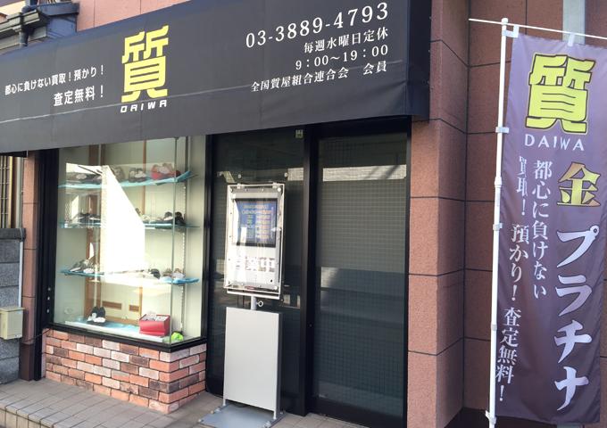 東京都足立区西綾瀬の質屋『大和質店』